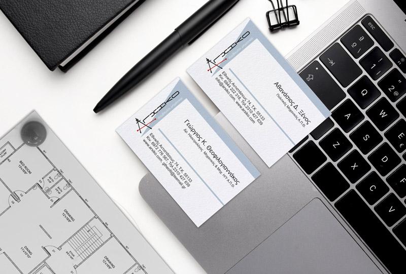 Επαγγελματική κάρτα για την εταιρεία Arxiko