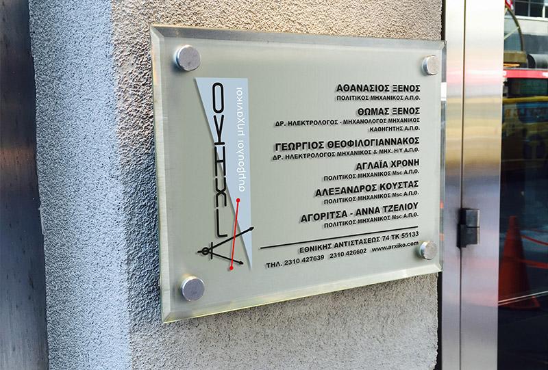 Επαγγελματική πινακίδα για την εταιρεία Arxiko